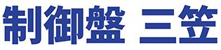 株式会社 三笠製作所
