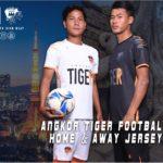 カンボジア1部リーグ アンコールタイガーFC   2019シーズンユニフォーム発表