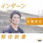 インターン解体新書 Vol.3 佐藤 惇也 視野を広げたインターン