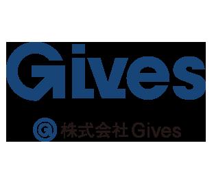 株式会社Gives